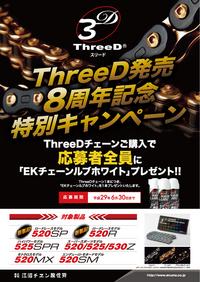【発売8周年!】ThreeDチェーン発売8周年記念特別キャンペーン