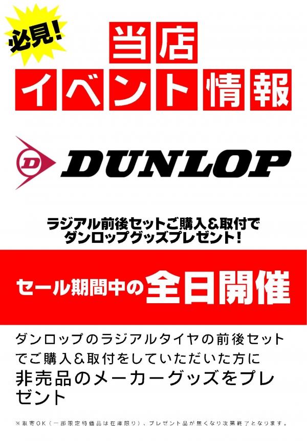 ダンロップ非売品グッズプレゼント!!