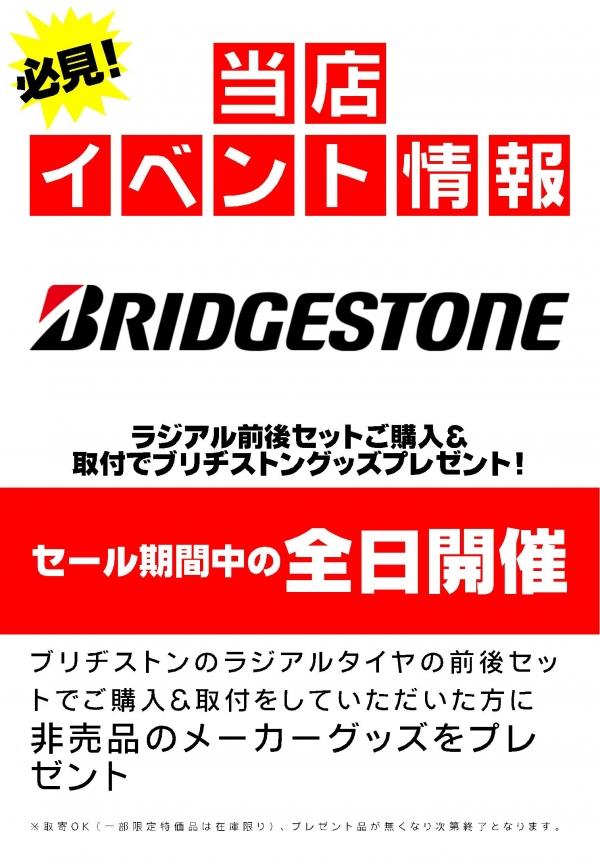 ブリヂストン非売品グッズプレゼント!!
