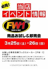 革命洗車ワックスメーカーFW1来店!!