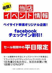 facebookチェックイン割引!