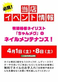 有資格者ネイリスト「ちゃんメグ」のネイルメンテナンス!