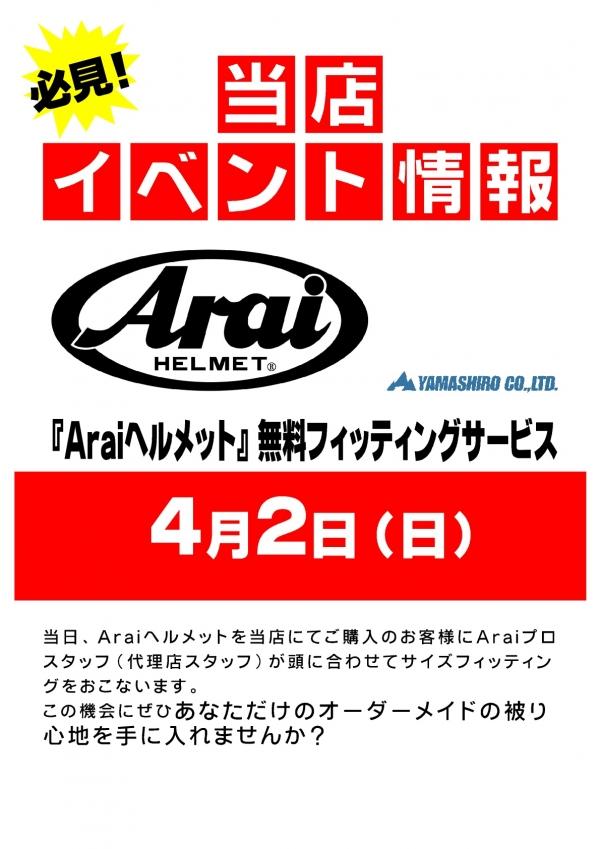 『Araiヘルメット』無料フィッティングサービス