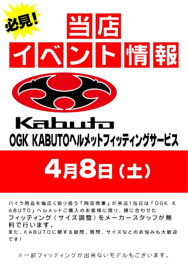 OGK KABUTO 世界に一つのフィッティング
