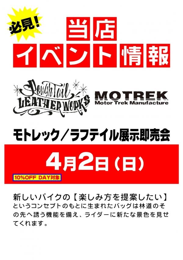 モトレック/ラフテイル展示即売会