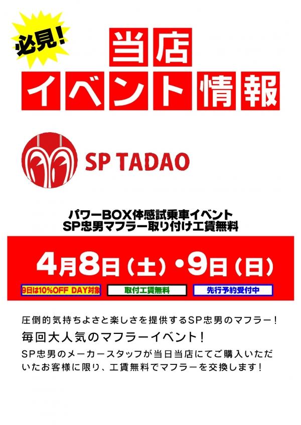 パワーBOX体感試乗車イベントSP忠男マフラー取り付け工賃無料