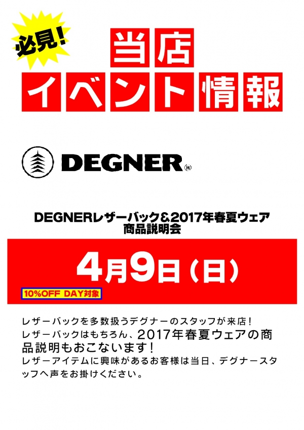 DEGNERレザーバック&2017年春夏ウェア商品説明会