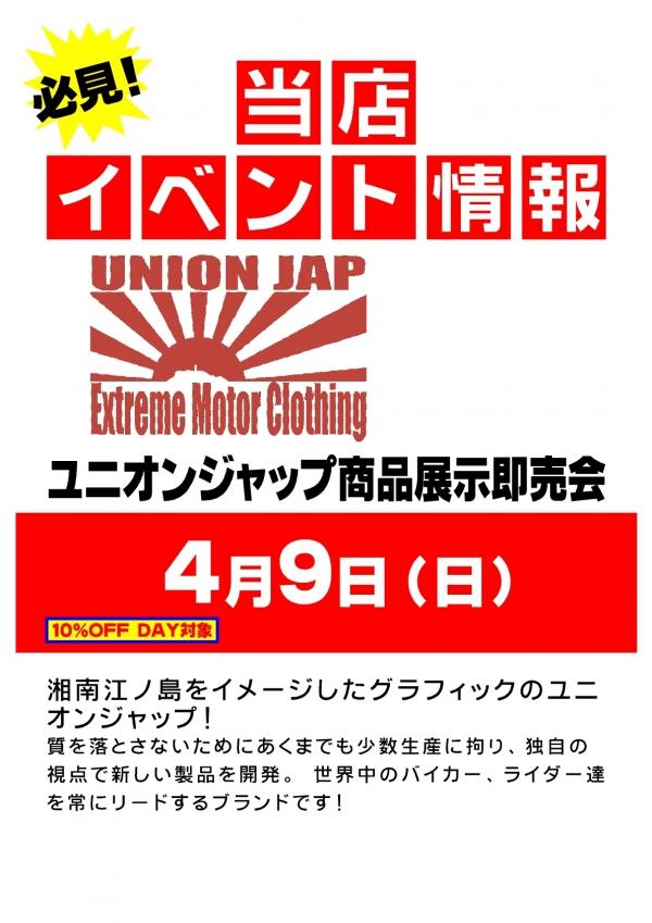 ユニオンジャップ商品展示即売会