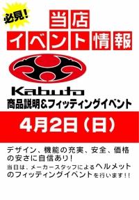 大阪生まれのヘルメットメーカー!!