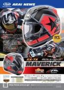 期待の若手ライダーのヘルメットが、ついに発売!!