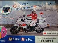 <中止のお知らせ>神奈川県警金沢警察署主催安全運転講習会