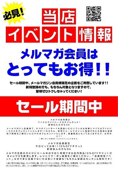 【メルマガ会員限定10%OFFクーポンイベント】