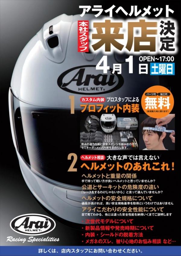 【緊急決定】世界に誇る「あの」ヘルメットメーカーが来店!!