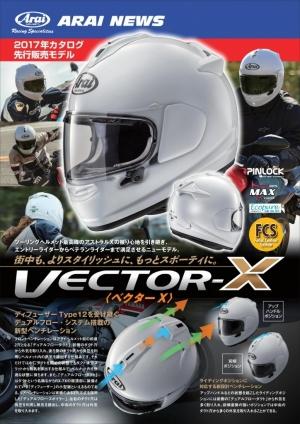 VECTOR-X 入荷!!