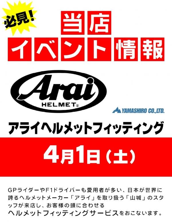 アライヘルメットフィッテングサービス