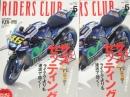 RIDERS CLUB 5月号
