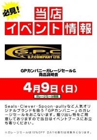 【GPカンパニー×フリービー】ガレージセール開催!!