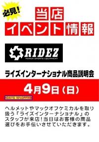 【ライズインターナショナル】商品説明会