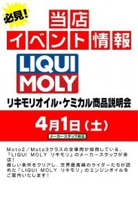 【リキモリオイル】商品説明会