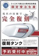 RZ250復刻タンク予約受付中!