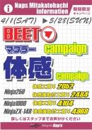 "BEETマフラー""体感""キャンペーン♪"