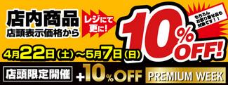 店内商品10%OFFセール開催!!