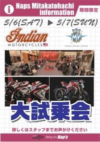 インディアン・MVアグスタ大試乗会