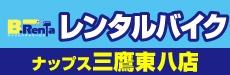 レンタルバイク ナップス三鷹東八店
