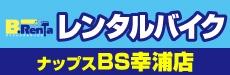 レンタルバイク ナップスベイサイド幸浦店