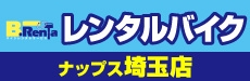 レンタルバイク ナップス埼玉店