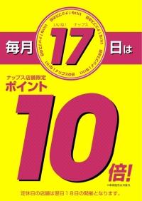 17(いいな)、ナップス!!(ノ´∀`)ノ