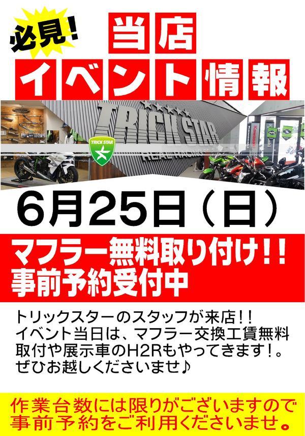 【トリックスター】マフラー無料取付イベント
