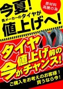 【買うなら、今っ!!】タイヤが値上がりします!!