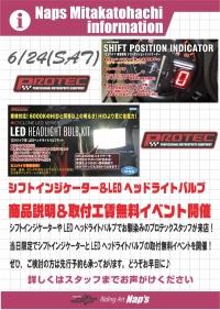 プロテック製品無料取付け&製品説明の店頭イベント開催