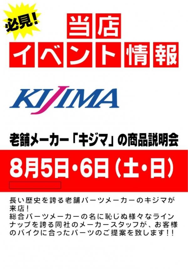 ミニバイクからハーレーまでお任せあれ!!