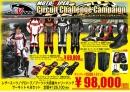 モトバイパー サーキットチャレンジキャンペーン