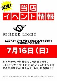 LED無料取付!!