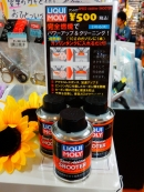 リキモリ ガソリン添加剤 『SPEED Additive SHOOTER』