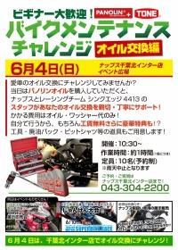 オイル交換にチャレンジ企画!!