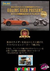 OHLINS特製クオカードプレゼント!!