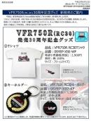 30周年記念商品と、再販部品のお知らせ!!