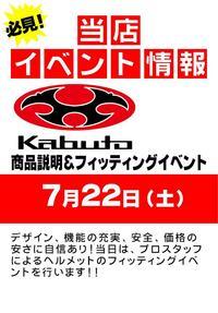 OGK kabutoサイズフィッティング&新作発表会!