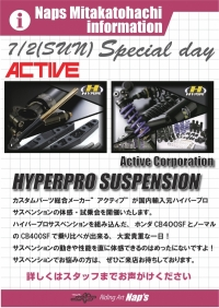 ハイパープロサスペンション体感・試乗会