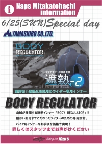 """新感覚""""冷却効果を高める""""BODY REGULATOR"""""""