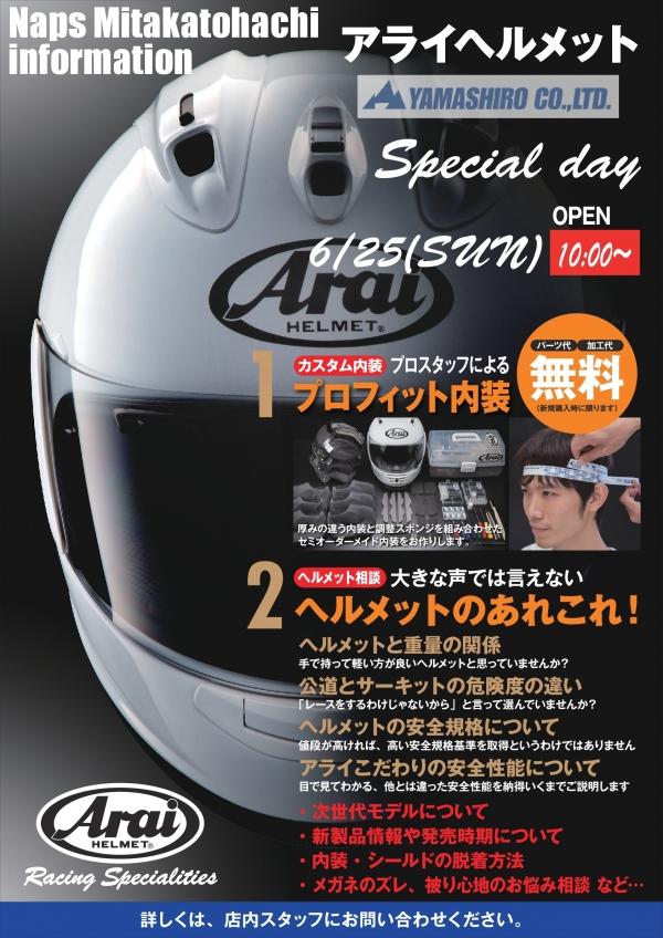 アライヘルメットフィッティングイベント開催