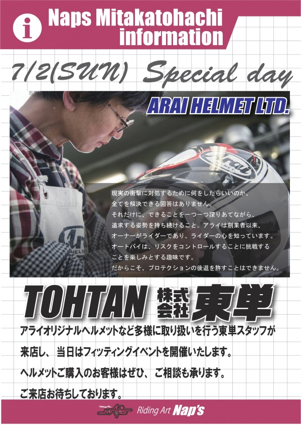 東単スタッフによるアライヘルメットフィッティングイベント開催