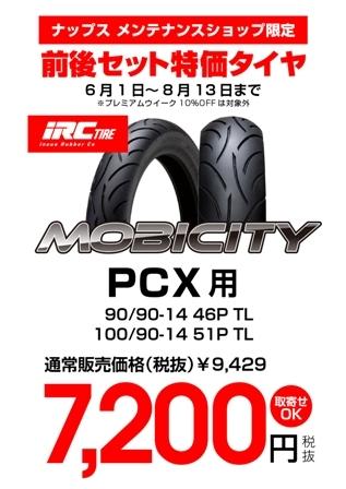 IRC☆スクータータイヤ祭り!