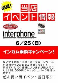 インターフォン インカムキャッシュバックキャンペーン!