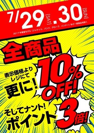 2日間限定!!10%OFF!!