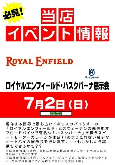 【車両展示会】ロイヤルエンフィールド・ハスクバーナ車両展示会